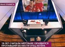 На самом деле. Сегодняшний выпуск от 03 июня 2019 Актер Илья Оболонков ищет отца! фото