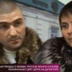 На самом деле. Выпуск от 27 апреля 2018 Русские «Бонни и Клайд» выясняют отношения!