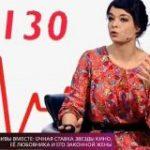 На самом деле. Выпуск от 10 мая 2018 Звезды кино тоже плачут: Юлия Захарова хочет вернуть любовника!