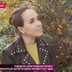 На самом деле. Выпуск от 31 мая 2019 У Андрей Биланова есть внебрачная дочь?