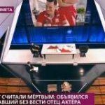 На самом деле. Выпуск от 03 июня 2019 Актер Илья Оболонков ищет отца!