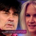 На самом деле. Выпуск от 12 июня 2019 Александр Серов изменяет жене с молодой любовницей?