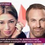 На самом деле. Выпуск от 04 марта 2020 Константин Самоуков угрожал домработнице?