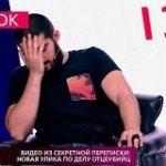 На самом деле.  Выпуск от 04 августа 2020 Компромат на Михаила Хачатуряна из секретной переписки