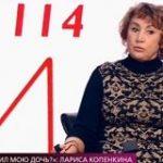 На самом деле.  Выпуск от 04 ноября 2020 Кто убил дочь Ларисы Копенкиной?