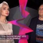На самом деле.  Выпуск от 02 марта 2021 Возлюбленная обманывает Сергея Волобуева?