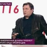 На самом деле. Выпуск от 05 марта 2021 Внебрачные дети Валерия Новикова