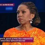 На самом деле.  Вчерашний   выпуск от 06 мая 2021 Елена Ханга прокляла Дану Борисову?