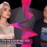 На самом деле. Выпуск от 21 июля 2021  Жена Сергея Волобуева против его любовницы